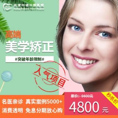 【北京@北京中诺口腔医院】托槽牙齿矫正