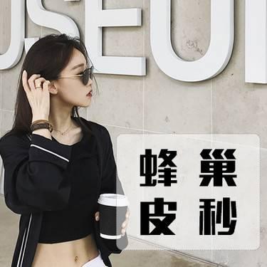 【北京@北京华悦府医疗美容诊所】激光美肤套餐