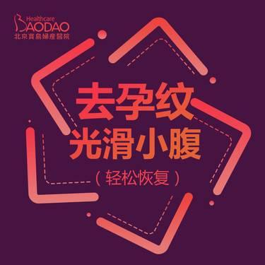 【北京@北京宝岛医疗美容】妊娠纹整形项目图片
