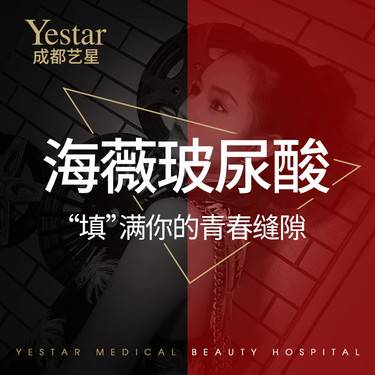 【成都@成都艺星医疗美容医院】玻尿酸注射