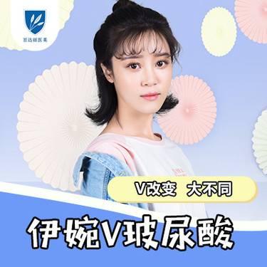 【上海@上海百达丽医疗美容门诊部】玻尿酸丰面颊