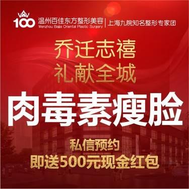 【温州@百佳东方妇产医院】国产/进口瘦脸针100单位
