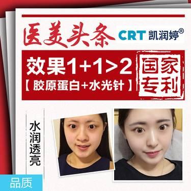 【北京@北京凯润婷(原史三八)医疗美容医院】水光针