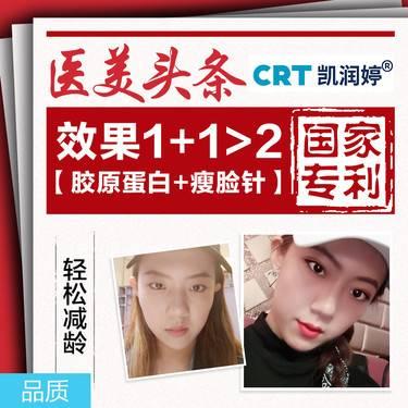 【北京@北京凯润婷(原史三八)医疗美容医院】瘦脸针