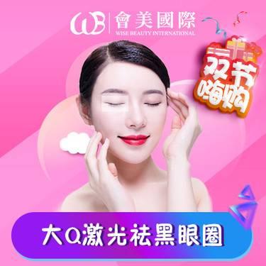 【深圳@深圳会美国际皮肤美容中心】激光祛眼袋