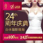 【24周年庆】(私信领1000红包+玻尿酸) 20余年博士团队脂肪专利技术!