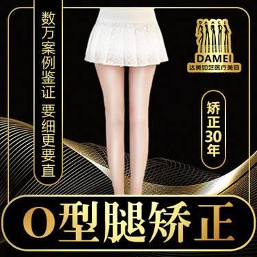 【北京@国海军】o型腿矫正