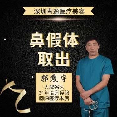 【深圳@郭震宇】鼻部修复