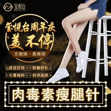 【重庆@重庆玺悦台整形美容医院】瘦腿针