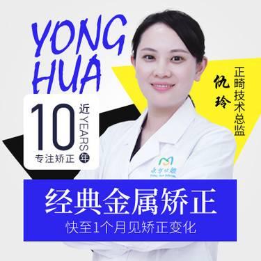 【上海@上海永华口腔门诊部】托槽牙齿矫正