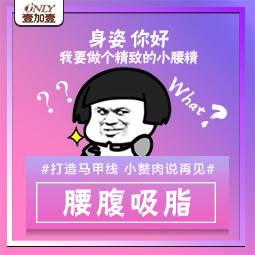 【北京@刘琳琳】腰腹吸脂
