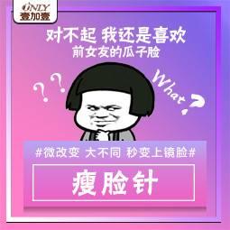 【北京@北京壹加壹医疗美容门诊部】瘦脸针