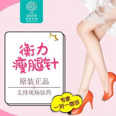 【天津@天津奥薇和谐医疗美容】瘦腿针