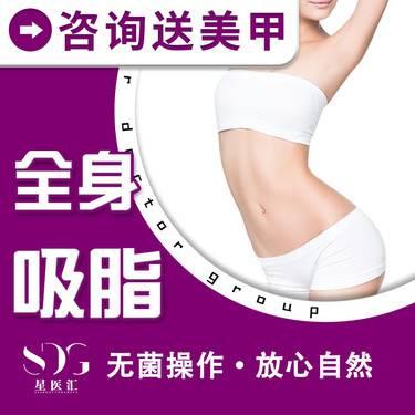 【北京@于步楚】吸脂瘦大腿