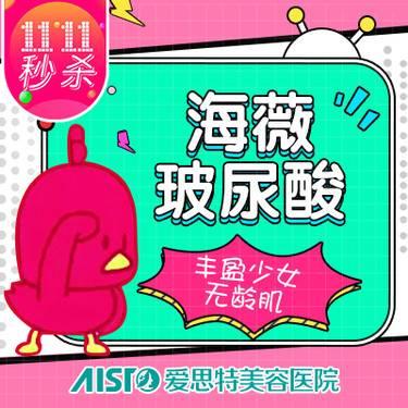 【南昌@南昌爱思特美容医院】玻尿酸注射