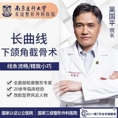【南京@吴国平】下颌角切除术