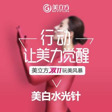 【西安@西安美立方医疗美容医院】水光针