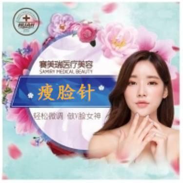 【上海@赛美瑞医疗】瘦脸针100单位