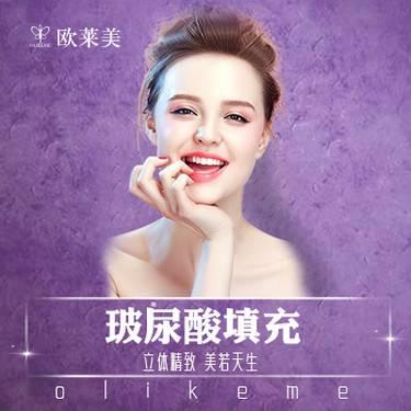 【上海@上海欧莱美医疗美容医院】玻尿酸注射