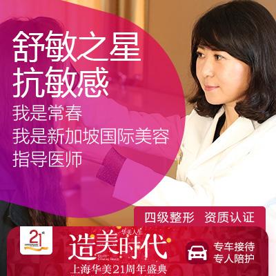 激光治疗敏感肌【上海@上海华美医疗美容医院】