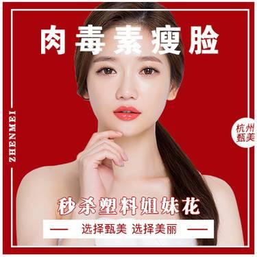 【杭州@甄美医疗】国产/进口瘦脸针100单位