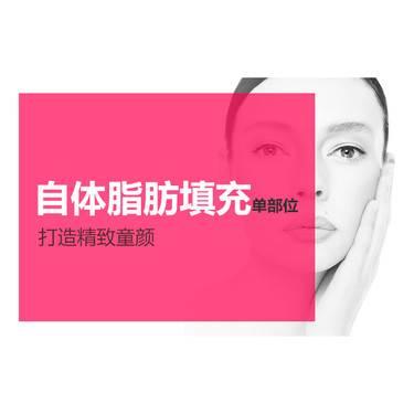 【北京@朱金成】自体脂肪填充面部