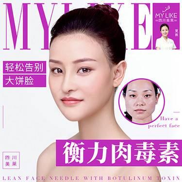 【成都@四川美莱医学美容医院】瘦脸针