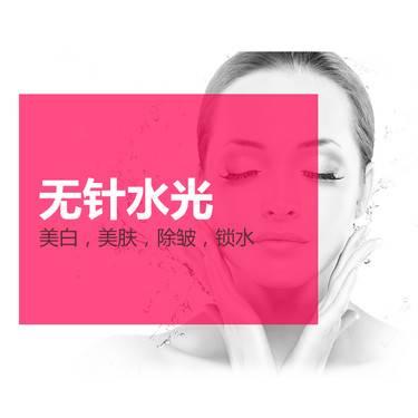 【北京@北京润美玉之光医疗美容】无针水光