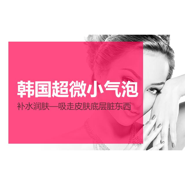 水氧活肤【北京@北京润美玉之光医疗美容】