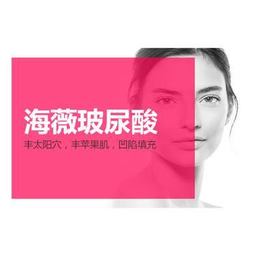 【北京@北京润美玉之光医疗美容门诊部】玻尿酸注射