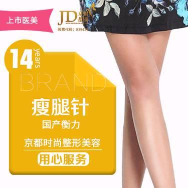 【北京@北京京都时尚医疗美容】瘦腿针