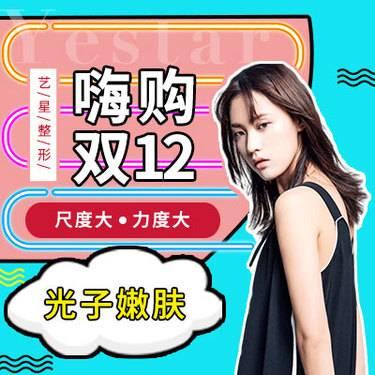 【成都@成都艺星医疗美容医院】补水套餐
