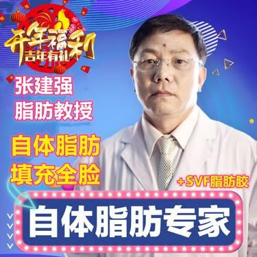 【深圳@张建强】自体脂肪填充面部