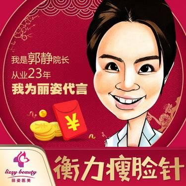 【天津@河西丽姿】进口/国产瘦脸针100单位