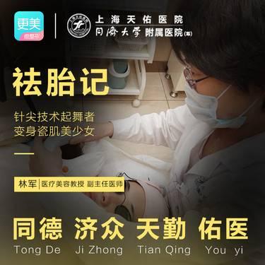 【上海@上海同济大学附属天佑医院医疗美容科】激光祛疤