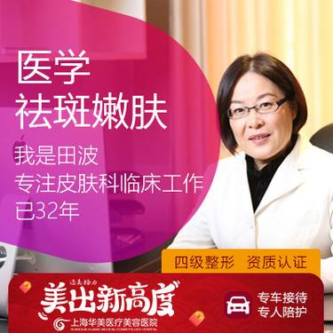 【上海@上海华美医疗美容医院】祛斑套餐