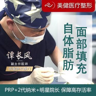 【南京@邓文举】PRP自体脂肪填充
