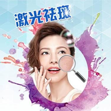 【福州@福州东南眼科医院医疗美容科  】激光祛斑