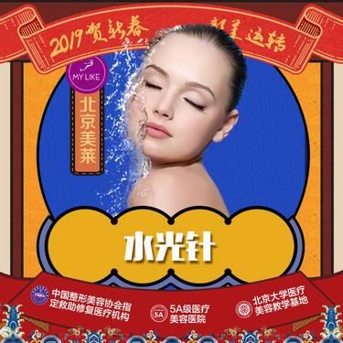 【北京@北京美莱医疗美容医院】水光针