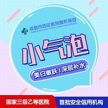 【成都@成都市西区医院】小气泡美肤