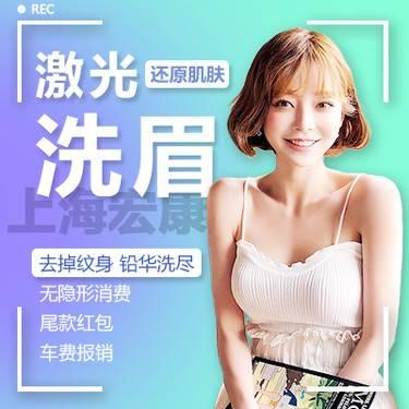 【上海@宏康医院】激光洗纹身/眼线/纹眉整形项目图片