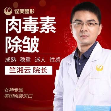 【武汉@武汉诠美医疗美容门诊部】肉毒素注射