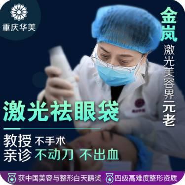 【重庆@重庆华美整形美容医院】激光祛眼袋