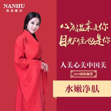 【长沙@长沙南湖整形医疗美容医院】补水套餐