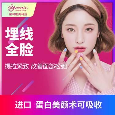 【上海@上海星和医疗美容门诊部】埋线提升(线雕)