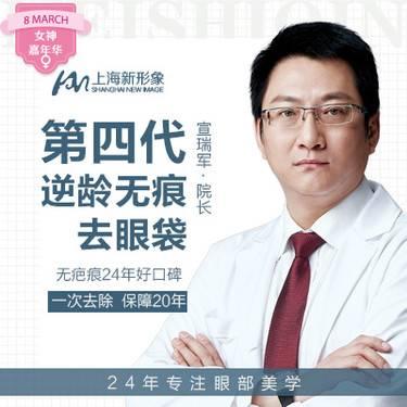 【上海@上海新形象医疗美容诊所】激光祛眼袋