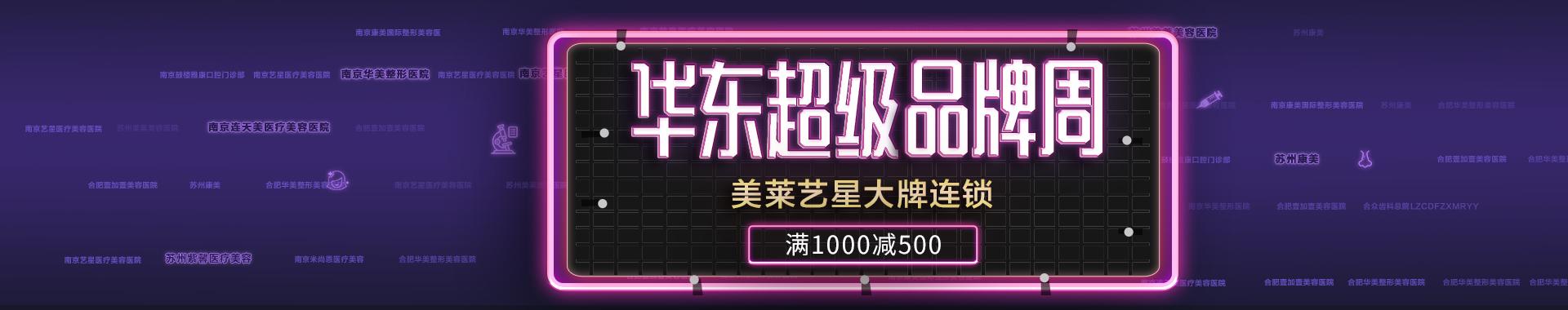 7月超级品牌周—华东2专场
