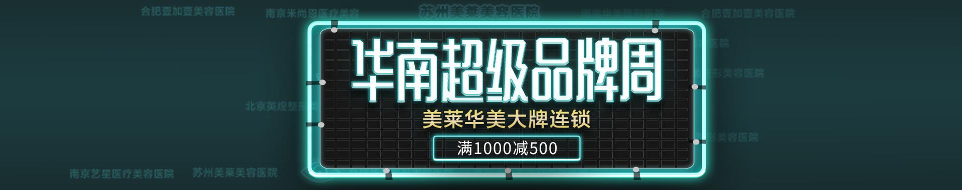 7月超级品牌周—华南专场