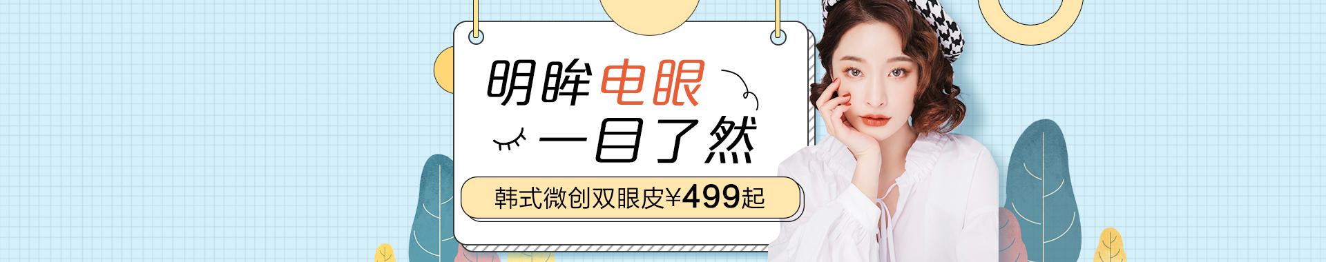 韩式微创双眼皮低至¥499